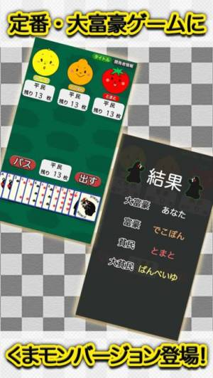 iPhone、iPadアプリ「大富豪 くまモンバージョン(トランプゲーム)」のスクリーンショット 2枚目