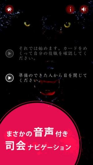 iPhone、iPadアプリ「らくらく人狼 ~無料BGMツール~」のスクリーンショット 2枚目