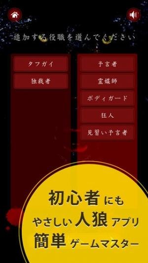 iPhone、iPadアプリ「らくらく人狼 ~無料BGMツール~」のスクリーンショット 1枚目