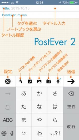 iPhone、iPadアプリ「PostEver 2 - ライフログ,ToDo,日記を素早くEvernoteに記録」のスクリーンショット 1枚目
