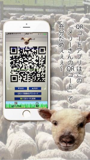 iPhone、iPadアプリ「メリーさんのQRコード」のスクリーンショット 1枚目
