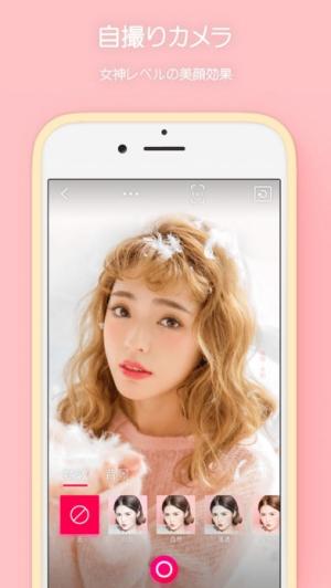 iPhone、iPadアプリ「Pitu」のスクリーンショット 5枚目