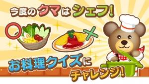 iPhone、iPadアプリ「クマ's キッチン!」のスクリーンショット 1枚目