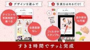 iPhone、iPadアプリ「年賀状2019アプリ ノハナ」のスクリーンショット 3枚目