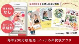 iPhone、iPadアプリ「年賀状アプリ ノハナ年賀状2020」のスクリーンショット 1枚目