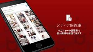 iPhone、iPadアプリ「マカフィー モバイル セキュリティ」のスクリーンショット 1枚目