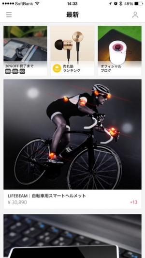iPhone、iPadアプリ「RAKUNEW - 最新ガジェットのニュースと通販 - 【ラクニュー】」のスクリーンショット 2枚目