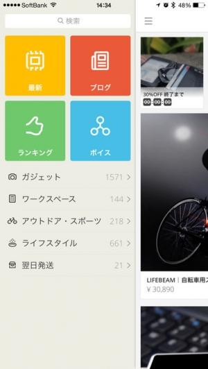iPhone、iPadアプリ「RAKUNEW - 最新ガジェットのニュースと通販 - 【ラクニュー】」のスクリーンショット 1枚目