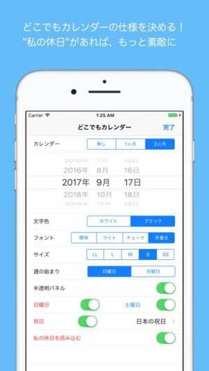 iPhone、iPadアプリ「AnyCal PRO」のスクリーンショット 5枚目