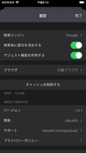 iPhone、iPadアプリ「Quicka2 - 検索を快適に」のスクリーンショット 5枚目