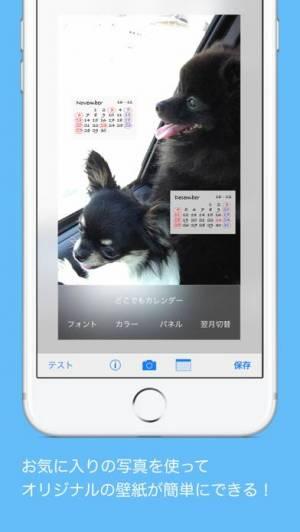 iPhone、iPadアプリ「AnyCal」のスクリーンショット 1枚目