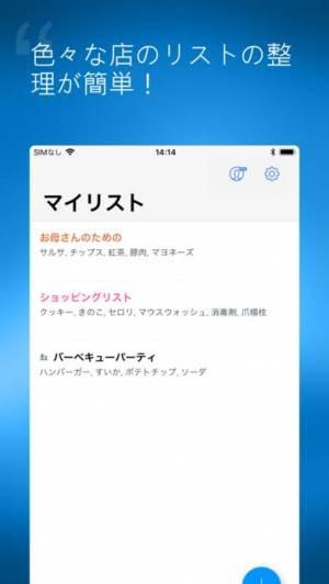 iPhone、iPadアプリ「Buy Me a Pie! - 食料品の買い物リスト」のスクリーンショット 4枚目