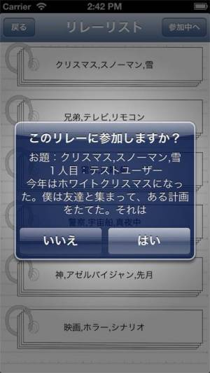 iPhone、iPadアプリ「作家のためのアイデア創造アプリ!ライトレ-三題噺-」のスクリーンショット 3枚目