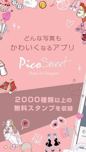 iPhone、iPadアプリ「Pico Sweet - ピコスイート」のスクリーンショット 1枚目