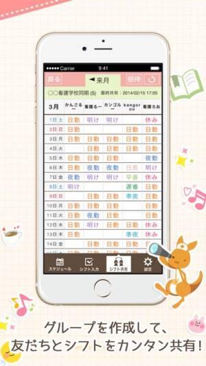iPhone、iPadアプリ「ナスカレ≪ナースカレンダー≫」のスクリーンショット 3枚目
