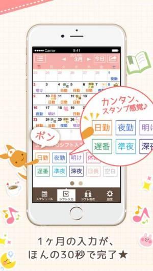 iPhone、iPadアプリ「ナスカレ≪ナースカレンダー≫」のスクリーンショット 2枚目