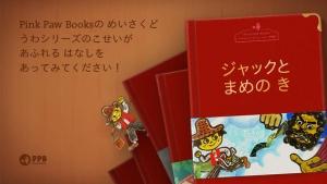 iPhone、iPadアプリ「ジャックと豆の木  - Pink Paw Books インタラクティブ名作童話シリーズ」のスクリーンショット 5枚目