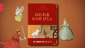 iPhone、iPadアプリ「眠れる森の美女  - Pink Paw Books インタラクティブ名作童話シリーズ」のスクリーンショット 1枚目