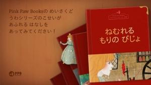 iPhone、iPadアプリ「眠れる森の美女  - Pink Paw Books インタラクティブ名作童話シリーズ」のスクリーンショット 5枚目