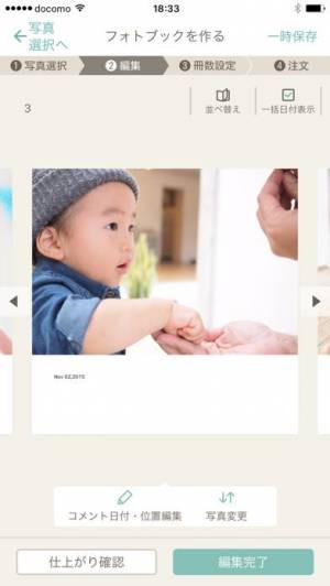 iPhone、iPadアプリ「dフォト」のスクリーンショット 4枚目
