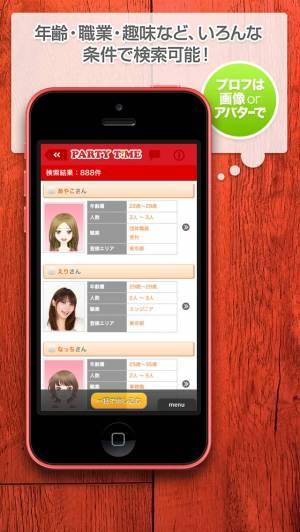 iPhone、iPadアプリ「無料で合コンセッティング!PARTY T!ME(パーティータイム)」のスクリーンショット 2枚目