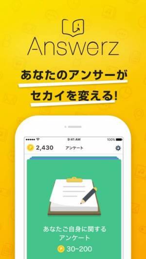 iPhone、iPadアプリ「アンケート・マガジンAnswerz」のスクリーンショット 1枚目