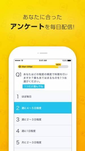 iPhone、iPadアプリ「アンケート・マガジンAnswerz」のスクリーンショット 3枚目