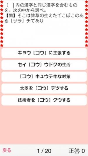 iPhone、iPadアプリ「大学入試過去問漢字」のスクリーンショット 1枚目
