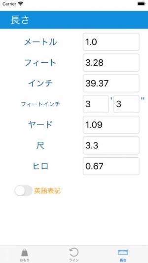 アプリ 立米 計算