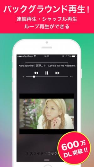 iPhone、iPadアプリ「無料で音楽聴き放題!! DropMusic for YouTube」のスクリーンショット 3枚目