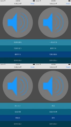 iPhone、iPadアプリ「中学レベルで TOEIC 600点獲得 - 語彙・リスニング トレーニング -」のスクリーンショット 4枚目