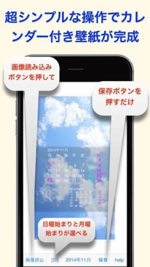 iPhone、iPadアプリ「ロックスクリーンカレンダーメーカー(LSCメーカー)」のスクリーンショット 2枚目