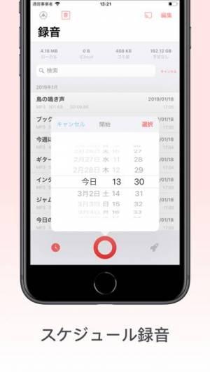 iPhone、iPadアプリ「ボイスレコーダー - 録音アプリ」のスクリーンショット 4枚目