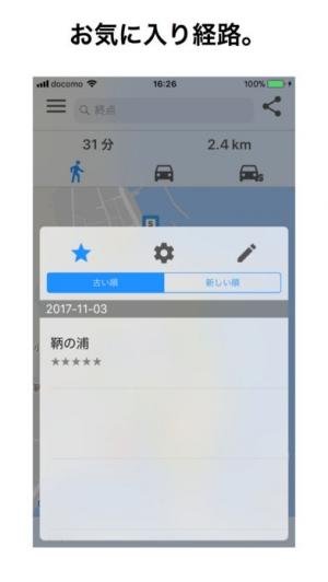 iPhone、iPadアプリ「ストリートビュー ナビ : StreetWatcher」のスクリーンショット 5枚目