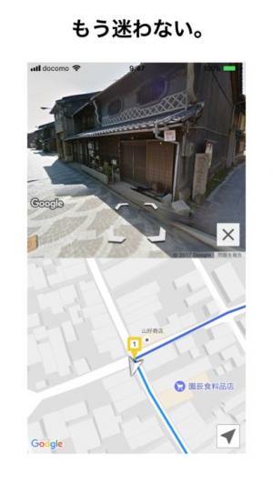 iPhone、iPadアプリ「ストリートビュー ナビ : StreetWatcher」のスクリーンショット 2枚目