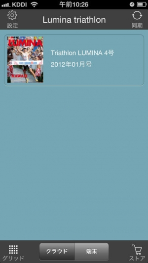 iPhone、iPadアプリ「Triathlon LUMINA」のスクリーンショット 3枚目