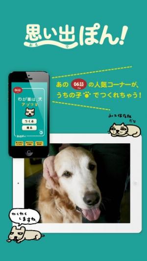 iPhone、iPadアプリ「スライドショー作成アプリ「わが輩は、犬」思い出ぽん!」のスクリーンショット 1枚目