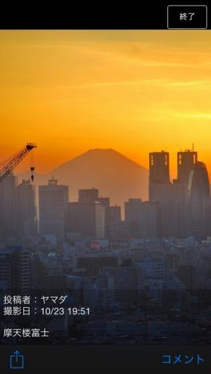 iPhone、iPadアプリ「きょうの富士山」のスクリーンショット 4枚目