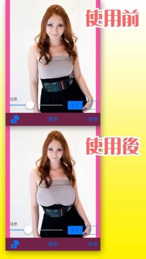 iPhone、iPadアプリ「ぼんきゅっぼんカメラ」のスクリーンショット 1枚目