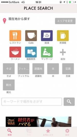 iPhone、iPadアプリ「PLACE SEARCH」のスクリーンショット 3枚目