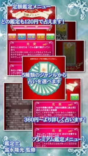 iPhone、iPadアプリ「【占い】ルーンタロットと北欧占術」のスクリーンショット 4枚目
