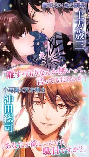 iPhone、iPadアプリ「イケメン幕末◆運命の恋 女性向け乙女・恋愛ゲーム」のスクリーンショット 2枚目
