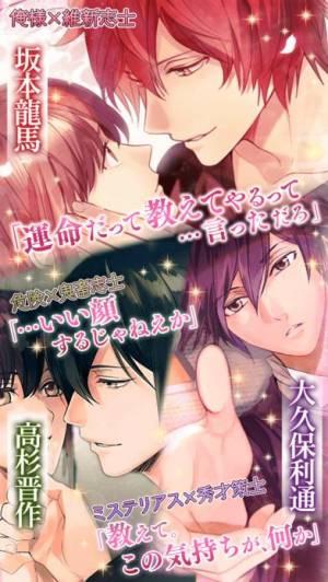 iPhone、iPadアプリ「イケメン幕末◆運命の恋 女性向け乙女・恋愛ゲーム」のスクリーンショット 3枚目