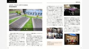 iPhone、iPadアプリ「とっておきの出会い方MOOK YUBISASHI STYLE」のスクリーンショット 2枚目