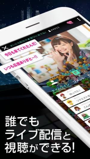 iPhone、iPadアプリ「SHOWROOM-ライブ配信ならショールーム」のスクリーンショット 1枚目