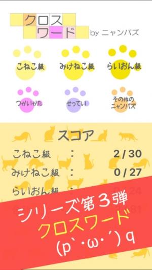 iPhone、iPadアプリ「クロスワード by ニャンパズ - 無料のパズルゲーム -」のスクリーンショット 3枚目