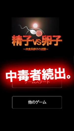 iPhone、iPadアプリ「精子 vs 卵子 ~肉食系卵子の逆襲~ 無料アクションゲームランキングで1位獲得の進撃のクソゲー!」のスクリーンショット 1枚目