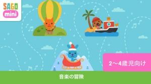 iPhone、iPadアプリ「音楽の旅 - サゴミ二」のスクリーンショット 1枚目