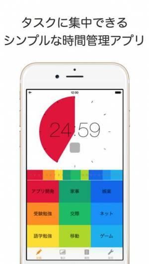 iPhone、iPadアプリ「シンプルに時間管理 タイマーで集中して行動記録&目標達成! 勉強時間の管理計画をして習慣化しよう!」のスクリーンショット 1枚目