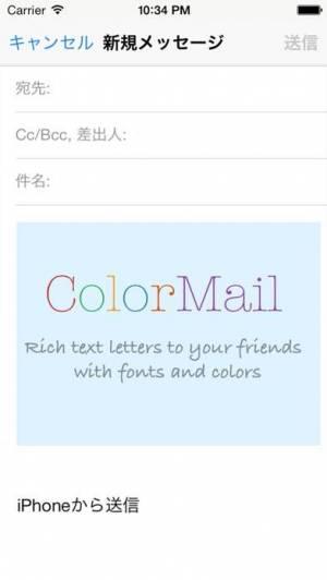 iPhone、iPadアプリ「多彩なメール - きれいでエレガントな電子メールエディタ」のスクリーンショット 5枚目